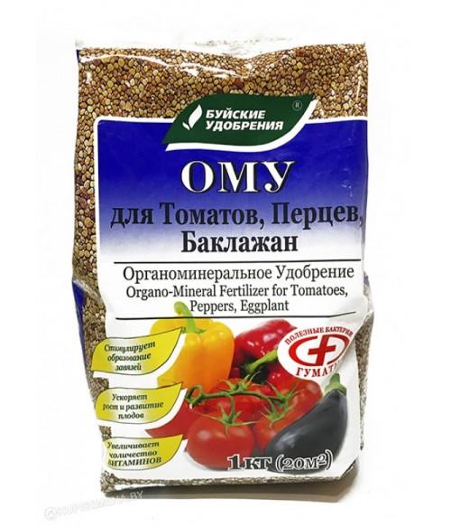 ОМУ «Для Томатов, перцев, баклажанов» 1 кг